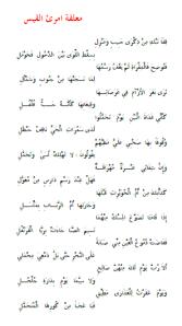 Imru-l-Qays: Mu'allaqat